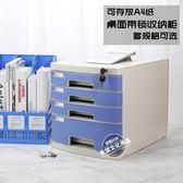 辦公室桌面收納盒加厚桌面文件收納柜置物架創意抽屜式文具儲物箱中秋節特惠下殺igo