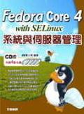 二手書博民逛書店《Fedora Core 4 with SE Linux 系統與