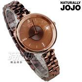 NATURALLY JOJO 低調奢華 簡約腕錶 防水手錶 女錶 手鍊錶 咖啡色 JO96914-95R
