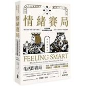 情緒賽局:揭開決策背後的情緒機制,8位諾貝爾經濟學獎得主盛讚,提高人生勝率的 2