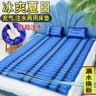 夏季水床水墊涼席注水充氣床雙人家用情趣床墊冰床墊宿舍降溫冰墊 快速出貨