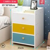 床頭櫃簡約現代床頭櫃簡易帶鎖收納小櫃子組裝儲物櫃宿舍臥室組裝床邊櫃 衣間迷你屋LX