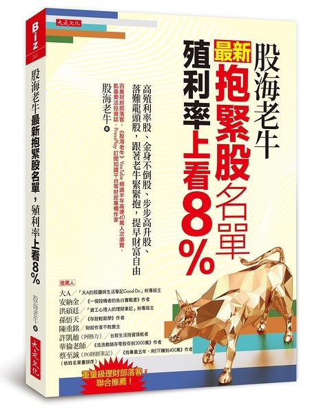 (二手書)股海老牛最新抱緊股名單,殖利率上看8%:高殖利率股、金身不倒股、步步高升股、落難
