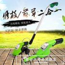 德國鋰電池便攜草剪 小型電動割草機 充電...