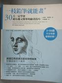 【書寶二手書T1/藝術_XDH】一枝鉛筆就能畫_馬克.奇斯勒