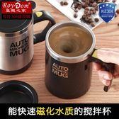 皇龍之家自動攪拌杯子創意懶人杯咖啡杯馬克杯水杯電動磁化攪拌杯