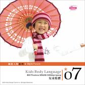【軟體採Go網】IDEA意念圖庫 風格人物系列(07)兒童肢體