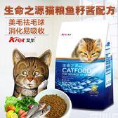 618好康鉅惠 貓糧生命之源天然糧 寵物幼貓深海洋魚
