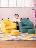 兒童沙發寶寶男孩可愛懶人小沙發女沙發椅單人沙發凳卡通迷你公主ATF 美好生活居家館