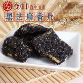 台中今日 黑芝麻香片 90g/包