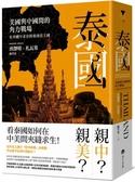泰國:美國與中國間的角力戰場,在夾縫中求存的東南亞王國【城邦讀書花園】
