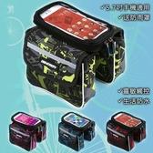 普特車旅精品【BL0050】自行車馬鞍包+5.7吋觸控防水手機包 送防雨罩 單