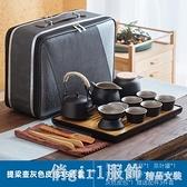 茶具 功夫旅行茶具套裝小套便攜包家用日式茶壺一壺四六杯禮品 開春特惠