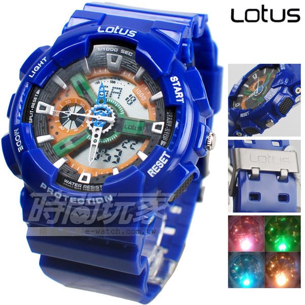 Lotus 大存在感 多功能雙顯錶 電子錶 男錶/女錶/中性錶/學生錶/運動錶/軍錶 LS-1026-03藍橙