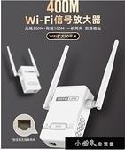 信號放大器 wifi信號擴大器無線信號加強器信號放大器增【全館免運】