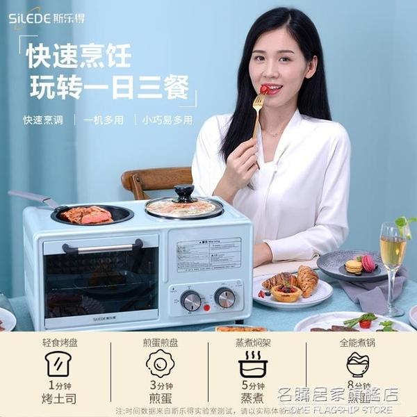 斯樂得早餐機多功能四合一三明治烤面包機家用智能吐司機小型烤箱 NMS名購新品