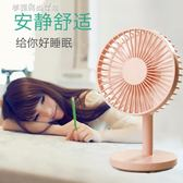 風扇 小風扇迷你靜音USB風扇辦公室用小電風扇辦公桌面桌上小型電扇微型便攜式 夢露時尚女裝