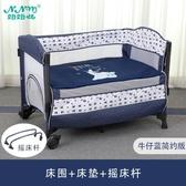 兒童床 妞妞媽兒童床拼接大床多功能可折疊便攜式搖床bb新生兒寶寶游戲床·liv