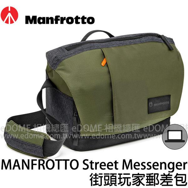 MANFROTTO 曼富圖 Street Messenger 街頭玩家郵差包 側背包 (免運 公司貨) 相機包 電腦包 MB MS-M-IGR