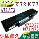 ASUS 電池(保固最久)-華碩 K72,K73,K72JL,K72JT,K72JU,K72JV,K72JW,K72K,K72N,K72P,K72L,A32-K72,A32-N71