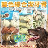 【zoo寵物商城 】台灣製造W.P.寵物雙色綜合潔牙骨2.5/4.5吋