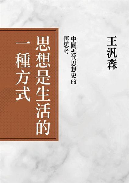 思想是生活的一種方式:中國近代思想史的再思考