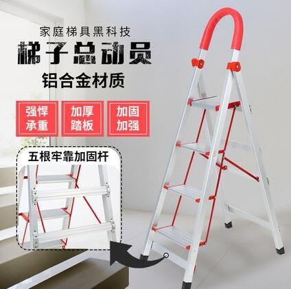 折疊梯 奧譽鋁合金家用梯子加厚四五步梯折疊扶梯樓梯不銹鋼室內人字梯凳 igo克萊爾