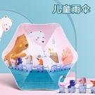 兒童圓角雨傘男小學生寶寶幼兒園超輕便小孩童女童安全卡通小雨傘 優樂美