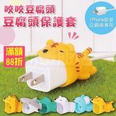 咬咬動物造型 豆腐頭保護套 可愛動物咬線器 iPhone 充電頭 豆腐頭 保護套 USB線套 6種動物造型