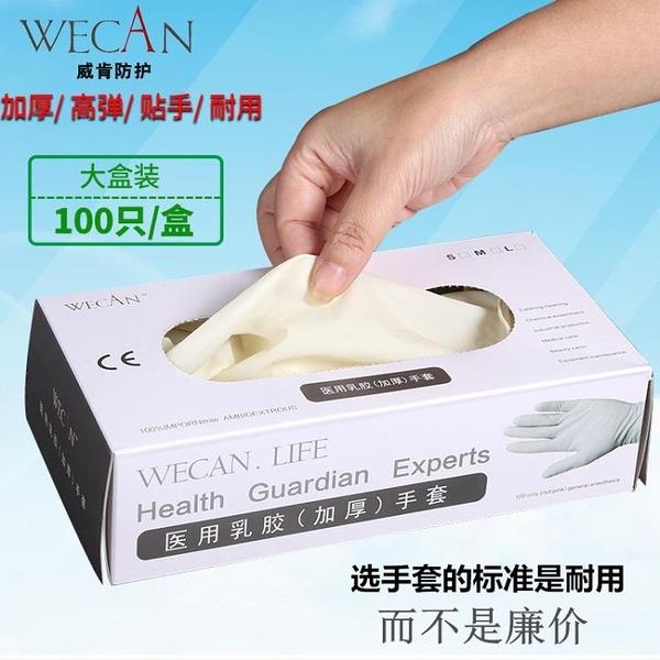 威肯加厚乳膠手套防水勞保貼手洗碗工業家務清潔食品耐用橡膠手套 生活樂事館