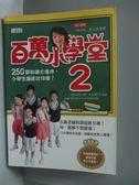 【書寶二手書T5/少年童書_KRG】百萬小學堂2-250題知識大爆炸_友松製作