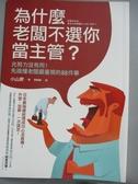 【書寶二手書T1/心理_MFI】為什麼老闆不選你當主管?:光努力沒有用!..._小山昇