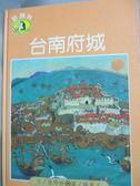 【書寶二手書T7/少年童書_YGN】台南府城
