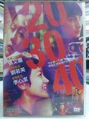 影音專賣店-N10-035-正版DVD*港片【20 30 40】-張艾嘉*劉若英*李心潔