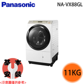【Panasonic國際】11KG 變頻滾筒洗衣機 NA-VX88GL(左開) 免運費