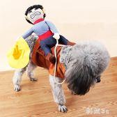 狗狗騎士裝搞笑玩偶衣服抖音同款泰迪騎馬夏裝薄款小狗寵物搞怪裝 js3822『科炫3C』