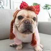 【年終大促】寵物發飾法斗泰迪公主發夾可愛小辮子頭花搞笑頭套狗狗蝴蝶結頭飾