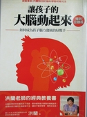 【書寶二手書T4/家庭_MCS】讓孩子的大腦動起來_洪蘭