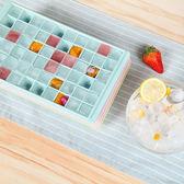 ✭慢思行✭【X53】多格冰格模具96格 冰箱 制冰盒 儲冰盒 夏暑 自製 冰塊 夏天 DIY
