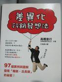 【書寶二手書T1/行銷_HMO】差異化行銷發想法_高橋宣行