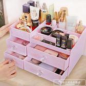 化妝品收納盒梳妝台桌面大號抽屜式護膚品收納盒塑料儲物架子『韓女王』