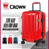 《熊熊先生》鋁框27吋行李箱CROWN飛機輪旅行箱C-FI6IO大容量C-F1610密碼鎖