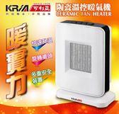 免運費 KRIA 可利亞 PTC 陶瓷 恆溫 電暖器/電暖爐/電暖氣 KR-904T 另售KR-902T
