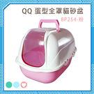 【力奇】QQ 蛋型全罩貓砂盆 (BP254)-粉-870元【單層、無附貓鏟】(H002E04-1)