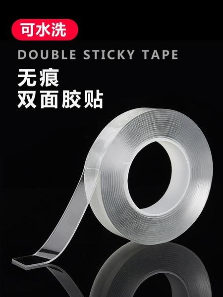 尺寸超過45公分請下宅配 亞克力強力雙面膠 透明神奇膠貼無痕輔助貼固定粘雙面貼
