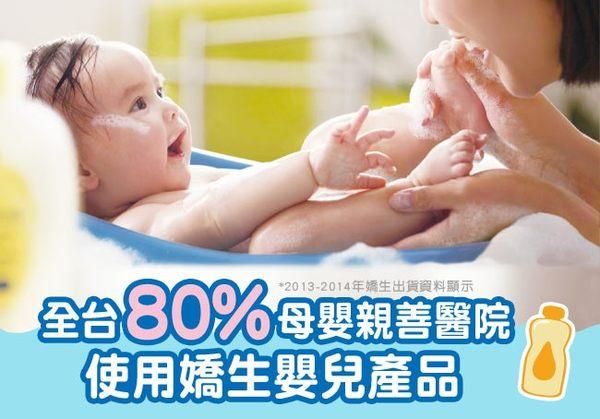 嬌生嬰兒活力清新沐浴露 800ml