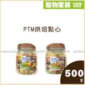 寵物家族-PTM烘培點心-水果夾心餅/蔬果起司餅 500g