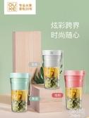 榨汁機電動便攜充電式小型水果迷你家用炸果汁榨汁杯口杯 JY9601【潘小丫女鞋】