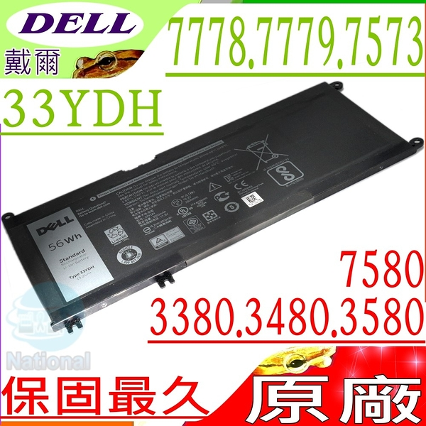 DELL 電池(原廠)-戴爾 33YDH,Inspiron 17 7778,7779,7573,7773,7570,7559,7586,Latitude 13 3380,3480,3490