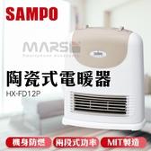 【marsfun火星樂】SAMPO 聲寶 陶瓷式電暖器 電暖爐 HX-FD12P 防火材質 台灣製造